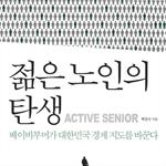 도서 이미지 - [오디오북] 젊은 노인의 탄생