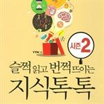 도서 이미지 - [오디오북] 슬쩍 읽고 번쩍 뜨이는 지식 톡톡 시즌 2