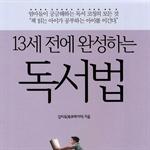 도서 이미지 - [오디오북] 13세 전에 완성하는 독서법