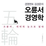 도서 이미지 - [오디오북] 경영멘토 김경준의 오륜서 경영학