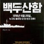 도서 이미지 - [오디오북] 백두산함