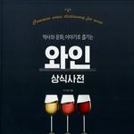 도서 이미지 - [오디오북] 와인 상식사전