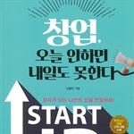 도서 이미지 - [오디오북] 창업, 오늘 안하면 내일도 못한다