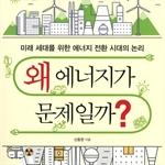 도서 이미지 - [오디오북] 왜 에너지가 문제일까?