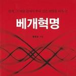 도서 이미지 - [오디오북] 베개혁명