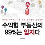 도서 이미지 - [오디오북] 수익형 부동산의 99%는 입지다