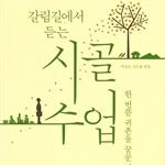 도서 이미지 - [오디오북] 갈림길에서 듣는 시골 수업