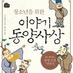 도서 이미지 - [오디오북] 청소년을 위한 이야기 동양사상