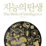 도서 이미지 - [오디오북] 지능의 탄생