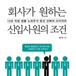 도서 이미지 - [오디오북] 회사가 원하는 신입사원의 조건
