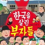도서 이미지 - [오디오북] 한국을 살린 부자들