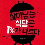 도서 이미지 - [오디오북] 살아남는 식당은 1%가 다르다