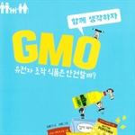 도서 이미지 - [오디오북] GMO