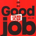 도서 이미지 - [오디오북] 굿잡