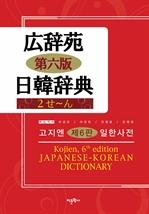 도서 이미지 - 고지엔 일한사전 2