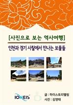 도서 이미지 - [사진으로 보는 역사여행] 인천과 경기 사찰에서 만나는 보물들