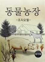 도서 이미지 - 조지 오웰의 동물농장
