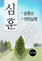 도서 이미지 - 심훈 상록수