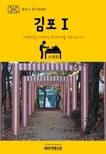 도서 이미지 - 원코스 경기도001 김포Ⅰ 대한민국을 여행하는 히치하이커를 위한 안내서
