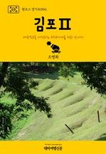 도서 이미지 - 원코스 경기도002 김포Ⅱ 대한민국을 여행하는 히치하이커를 위한 안내서