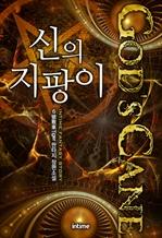 도서 이미지 - 신의 지팡이