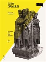 도서 이미지 - 로마와 그리스도교