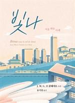 도서 이미지 - 빛나: 서울 하늘 아래