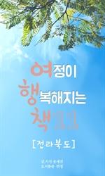 도서 이미지 - 여정이 행복해지는 책 11.전라북도