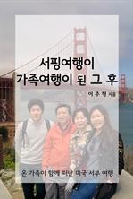 도서 이미지 - 서핑여행이 가족여행이 된 그 후