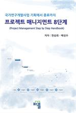 도서 이미지 - 국가연구개발사업 프로젝트 매니지먼트 8단계