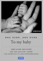 도서 이미지 - To my baby