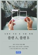 도서 이미지 - 플랜 A, 플랜 B