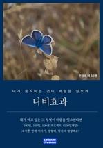 도서 이미지 - 나비효과