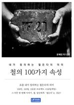 도서 이미지 - 철의 100가지 속성