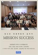 도서 이미지 - MISSION SUCCESS