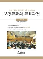 도서 이미지 - 보건교과와 교육과정