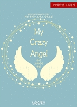 도서 이미지 - 마이 크레이지 엔젤 (My Crazy Angel)