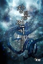 도서 이미지 - [합본] 창룡전기 (전7권/완결)