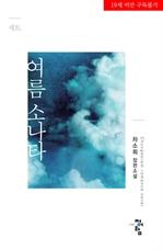도서 이미지 - [합본] 여름 소나타 (전3권/완결)