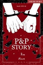도서 이미지 - 피앤피 스토리(P&P Story)