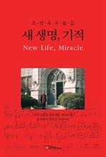 도서 이미지 - 새 생명, 기적