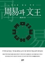 도서 이미지 - 周易과 文王(주역과 문왕)