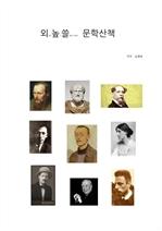 도서 이미지 - 외롭고 높고 쓸쓸한 이들과 문학산책