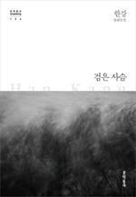 도서 이미지 - 검은 사슴 (한국문학전집 024)
