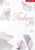 도서 이미지 - [합본] Taboo(금기) (전2권/완결)