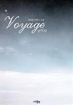 도서 이미지 - 보이지 (Voyage)