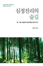 도서 이미지 - 심정진리의 숲길