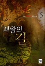 도서 이미지 - 제왕의 길