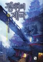 도서 이미지 - 광휘의 제국