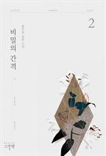 도서 이미지 - 비밀의 간격